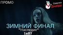 Наследие 1 сезон 7 серия / Legacies 1x07 / Русское промо