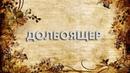 Долбоящер 📚 что такое Долбоящер и как пишется слово Долбоящер