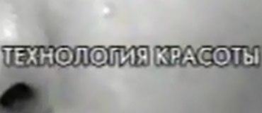 Технология красоты (ТВ-Абакан [г. Абакан], 02.06.2003)