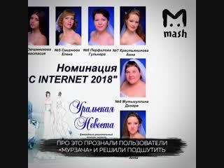 Устроители уральской «Мисс Интернет - 2018» не разрешили пользователям сети самим выбрать победительницу
