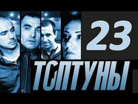 Сериал Топтуны 23 серия 2013 Детектив Криминал