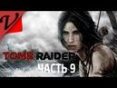 Tomb Raider ➤ Прохождение ➤ Часть 9 ( Шанс на спасение )