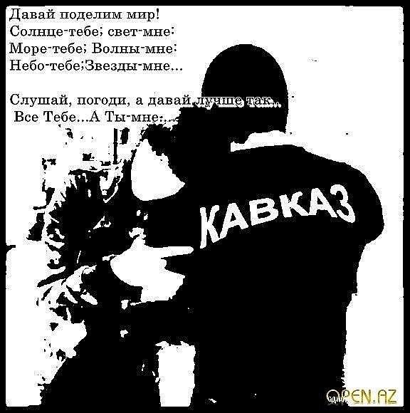 Картинки о кавказской любви с надписями со смыслом