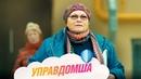 Управдомша Фильм 2019 Мелодрама @ Русские сериалы