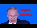 Путин Брут