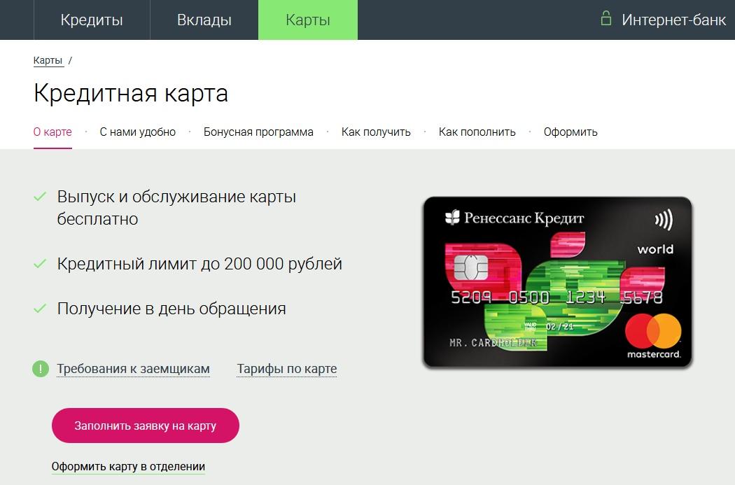 Карта Ренессанс кредит активация кредитной карты 2019 года