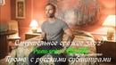 Смертельное оружие 3 сезон 2 серия - Промо с русскими субтитрами Сериал 2016