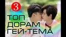 Топ дорам в жанре гей-тема 3 часть