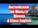 Школа на Мальте A-class English Malta