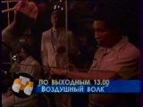 Анонсы СТС май 1998 4 Назад в будущее 3, Полицейский во времени