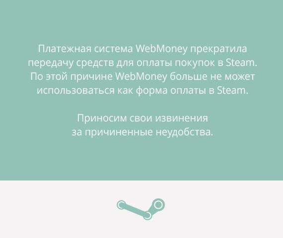 WebMoney больше не является частью платежной системы в Steam.