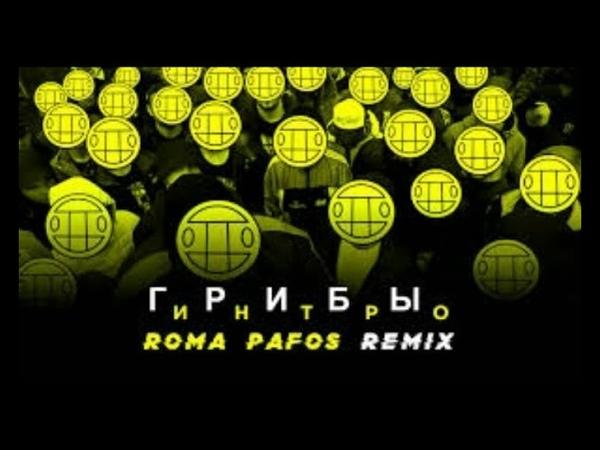 Грибы Интро Roma Pafos Remix