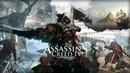 Assassin's Creed IV Black Flag №5 Захват плантации и Галеона