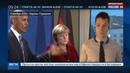 Новости на Россия 24 • Прощальное турне по Европе: Меркель и Обама обсудили смену курса