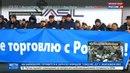 Новости на «Россия 24» • По Украине прокатилась волна антиправительственных митингов