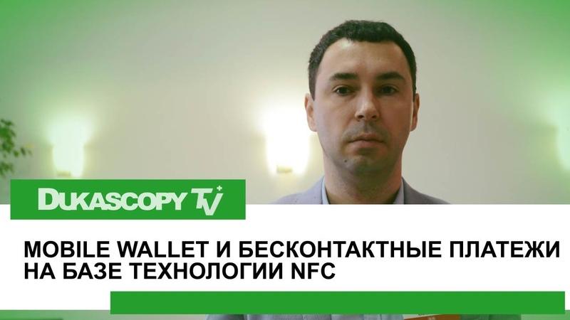 Интервью • Банки и Mobile Wallet