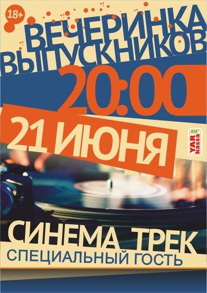 21 июня - Вечеринка выпускников в Горке