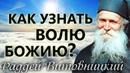 Как УЗНАТЬ ВОЛЮ БОЖИЮ Старец Фаддей Витовницкий