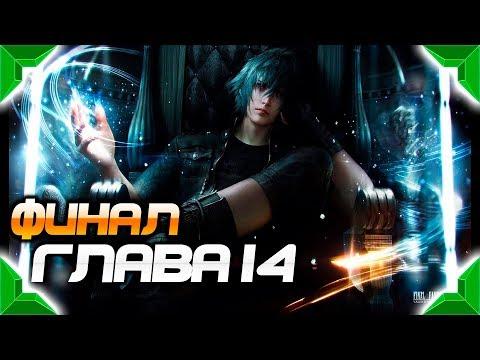 Final Fantasy XV Windows Edition на ПК с Русской озвучкой (Глава 14) №15