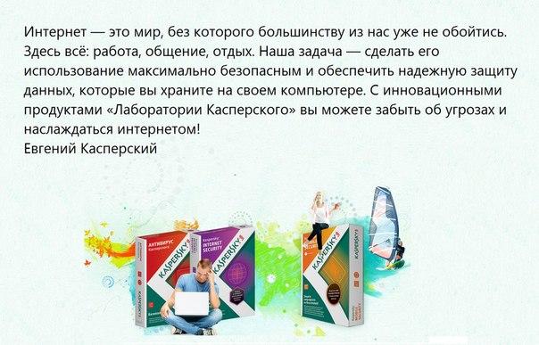 Ключи для Антивируса Касперского 2014.