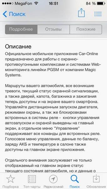 мобильное приложение Car-Online