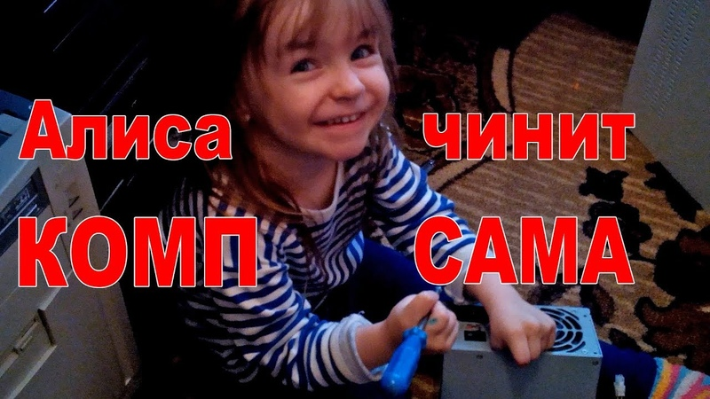Ребенок ремонтирует компьютер!
