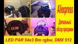 LED PAR 54x3 Вт rgbw, DMX 512 - Aliexpress - Детальный обзор программ