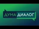 ДУМА.ДИАЛОГ. Дмитрий Свищёв о развитии паралимпийского спорта