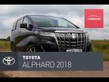 Toyota Alphard 2018. VIP автобус.