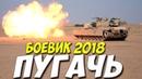Фильм вжарил танкистов ** ПУГАЧЬ ** Русские боевики 2018 новинки HD 1080P