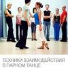 3dance | Техники взаимодействия в парном танце