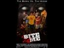 ВЫКУСИ Bite Me 1 2 сезон Зомби сериал 2010 2011 г