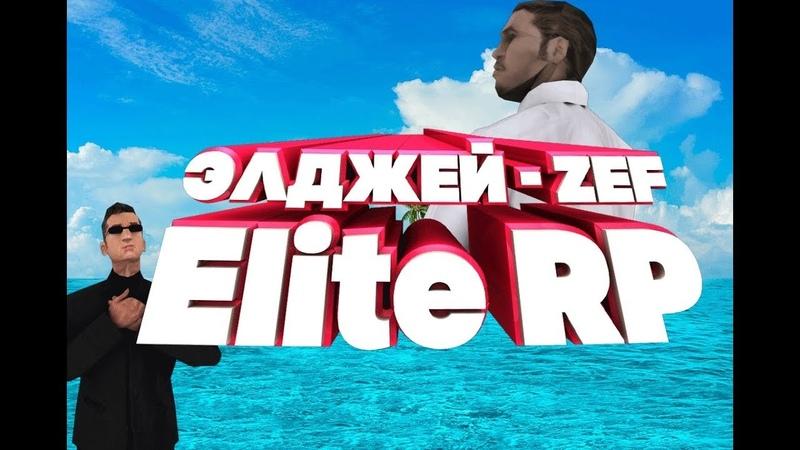 Элджей - ZEF [ELITE RP]