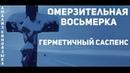 Омерзительная Восьмерка Герметичный саспенс
