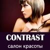 "Салон красоты ""Contrast"" г. Мытищи"