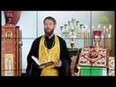 Евангелие от Луки Глава 5, ст. 12–16 с Иеромонахом Пименом (Шевченко)