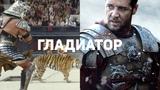 О чём врёт фильм Гладиатор Комедия абсурда о Древнем Риме