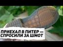 Иностранца заставили пояснить за шмот в России