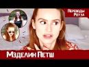 Переводы Роуза' Подписчики-БЕЗУМЦЫ! Управляют моей жизнью!