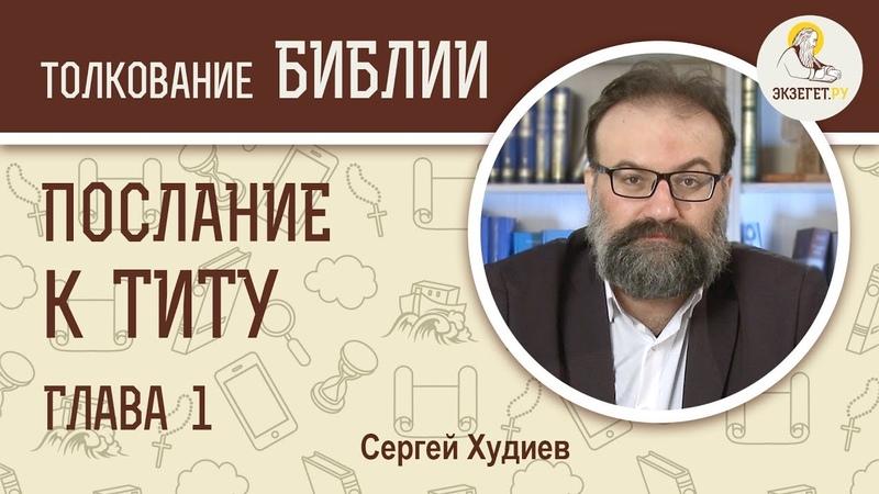 Послание к Титу Глава 1 Сергей Худиев Библейский портал