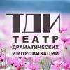 Театр Драматических Импровизаций (ТДИ)