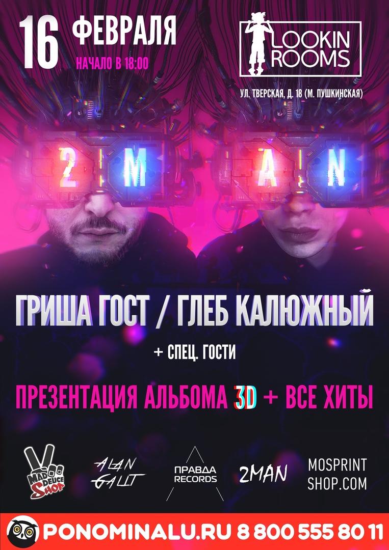 Афиша Москва 2MAN / Москва / Lookin Rooms / 16.02
