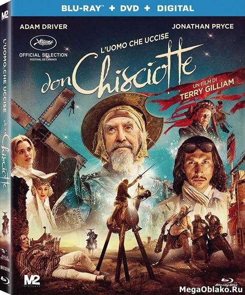 Человек, который убил Дон Кихота / The Man Who Killed Don Quixote (2018/BDRip/HDRip)