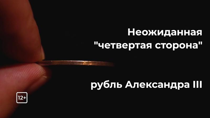 Неожиданная четвертая сторона рубля на коронацию Александра III. 12