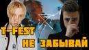 T-Fest - Не забывай (cover by FREEZE)