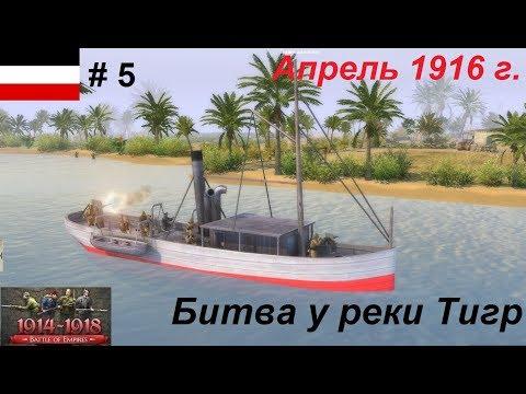 [Battle of Empires: 1914-1918] Германская империя 5.Миссия Битва у реки Тигр, Апрель 1916 г.