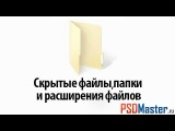 Скрытые файлы папки и расширения файлов