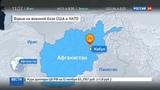 Новости на Россия 24 Взрыв американской базы в Афганистане трое погибших, 15 раненых