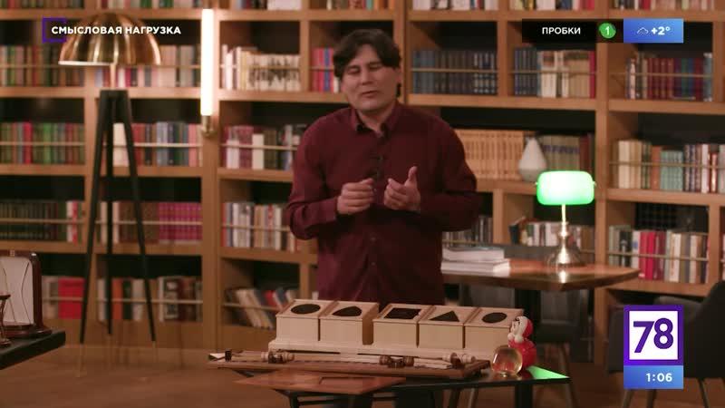 Программа Смысловая нагрузка. Эфир от 14.02.19