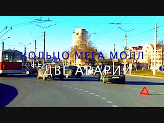 КОЛЬЦО МЕГА МОЛЛ ДВЕ АВАРИИ